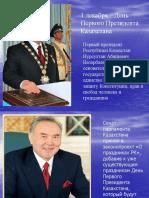 ень Первого Президента Казахстана