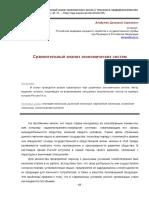 sravnitelnyy-analiz-ekonomicheskih-sistem