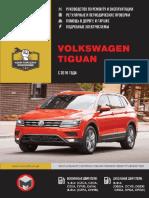 VW Tiguan 2 - Repair and Operation