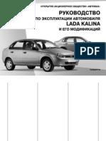 Лада - Калина. Инструкция по эксплуатации Lada Kalina (10-09-10) (rus)
