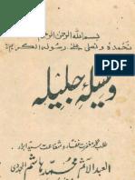 Zaat e Mustafa Ka Waseela