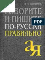 Ditmar Elyashevich Rozental Govorite i Pishite Po-russki Pravilno