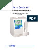 abacus (junior vet)_ru