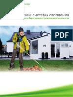 elektricheskie-sistemy-otopleniya-ensto_ru