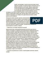 Скрипка Роштильда А. П. Чехов