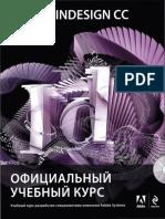 InDesign CC 2014 Официальный учебный курс