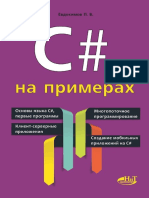 Евдокимов П.В. - С# на примерах 2016