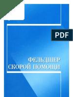 Feldsher_skoroy_pomoschi