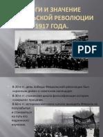 Итоги и Значение Февральской Революции