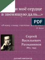 Рахманинов (1)