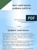 defekt_smyagcheniya_-_vystuplenie