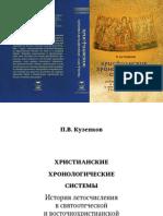 P Kuzenkov Khristianskie Khronologicheskie Sistemy s Prilozheniem Grecheskikh Istochnikov