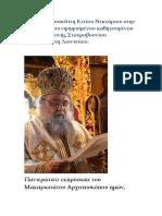 Ομιλία στην ενθρόνιση του νέου Ηγουμένου Σταυροβουνίου Διονυσίου Γ΄