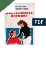 Vlasova_Foneticheskaya_ritmika_Posobie_dlya_uchitel
