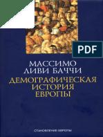 Баччи М. - Демографическая История Европы (Становление Европы) - 2010