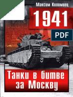 Коломиец 1941. Танки в Битве За Москву
