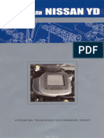 Nissan Engine YD-series Service Manual [Ru]