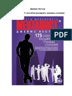 Менталист. 175 Способов Расширить Границы Сознания by Нестор Джеймс. (Z-lib.org)