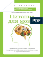 Питание для мозга. Эффективная пошаговая методика для усиления эффективности работы мозга и укрепления памяти ( PDFDrive )