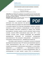 МКЭ_Решение плоской контактной задачи IVD_30_Filipov_Khomenko_