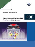 pps_504_akkum_battery_rus