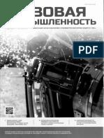 Газовая промышленность спецвыпуск 001-2018