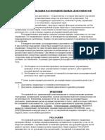 Классификация распорядительных документов
