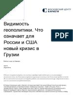 Видимость геополитики. Что означает для России и США новый кризис в Грузии - Московский Центр Карнеги - Фонд