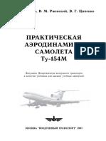 Prakticheskaya Aerodinamika Samoleta Tu 154m