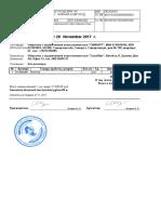 Счет на оплату (с печатью и п...№ 27 от 20 November 2017 г