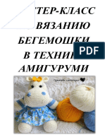 Amigurumi begemoshka-1525633401