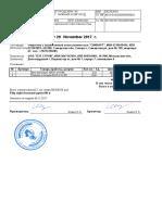 Счет на оплату (с печатью и п...№ 29 от 29 November 2017 г