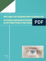 oftalmologya