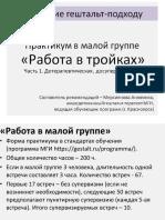 Мерсиянова А.П. Рекомендации по работе в тройках - книга
