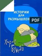 Хорхе Букай__istorii-dlya-razmyshleniy