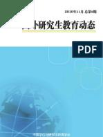 国外研究生教育动态(2010年11月总第8期)