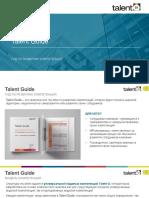 Talent_Guide_гид_по_развитию_компетенций_2020