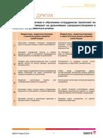 Пример_компетенции_Развитие_других_Talent_Guide_неполный