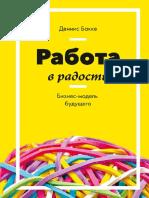 dennis_bakke_rabota_v_radost_biznes