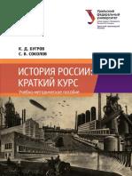 Краткий курс Истории России