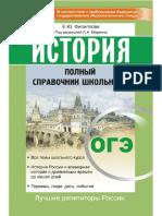 Справочник в Датах. Филиппова