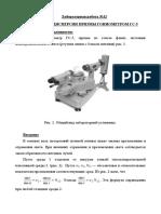 no12_Izuchenie_dispersii_prizmy_goniometrom_GS-5 (1)