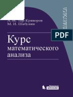Ter-Krikorov a M Shabunin M I Kurs Matematicheskogo Analiza 2015