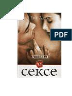 Адам Ева Книга о сексе (2003)