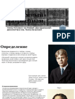 intimny_patriotizm (2)
