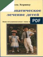 Поль Хершку - ГОМЕОПАТИЧЕСКОЕ ЛЕЧЕНИЕ ДЕТЕЙ