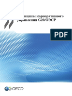 OECD CorporateGOvernance RU