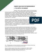 Tехнология сварки высоколегированных аустенитных сталей и сплавов