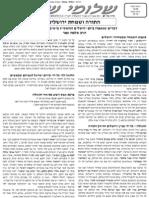 גליון מספר 9 - פרשת בהר בחוקותי - יום ירושלים