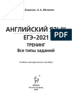 EGE-2021 Angliyskiy Yazyk Trening M a Bodoni a a Melikyan